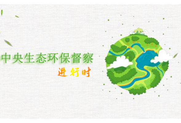 中央第六生态环境保护督察组督察湖南省动员会在长沙召开