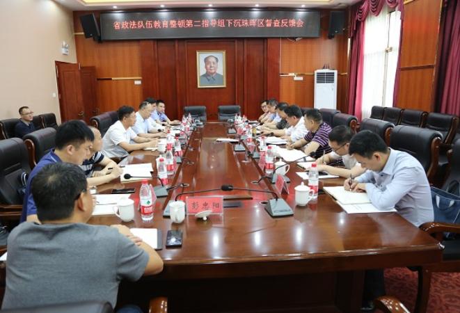 省政法队伍教育整顿第二指导组下沉珠晖区督查召开反馈会