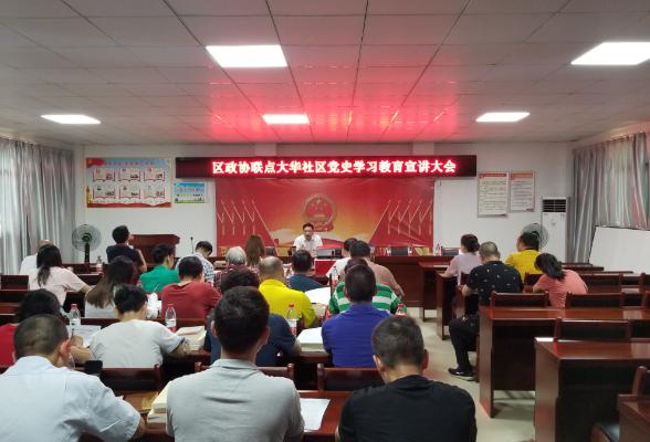 """梁璞存到大华社区开展党史学习教育""""微宣讲""""活动"""