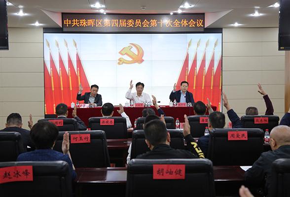中共珠晖区第四届委员会召开第十次全体会议