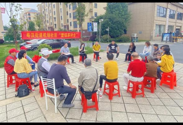 """为民排忧解难 粤汉街道机场社区开展""""基层治理+屋场恳谈"""""""