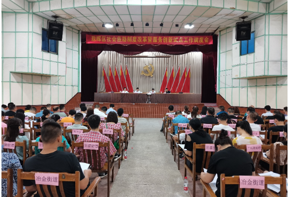 珠晖区召开全区社会救助服务创新试点工作调度会