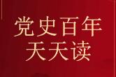 党史百年天天读 6月15日