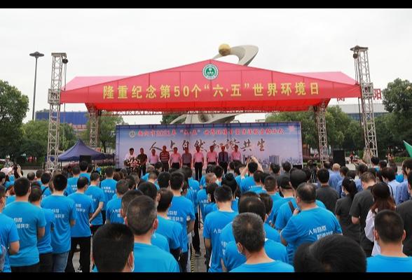 """衡阳市2021年""""六·五""""世界环境日宣传活动在我区启动"""