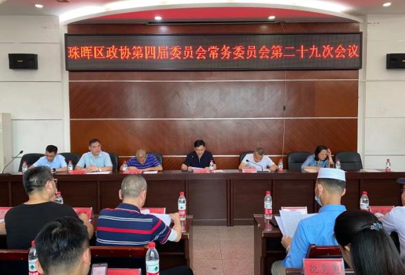 政协衡阳市珠晖区第四届委员会常务委员会举行第二十九次会议