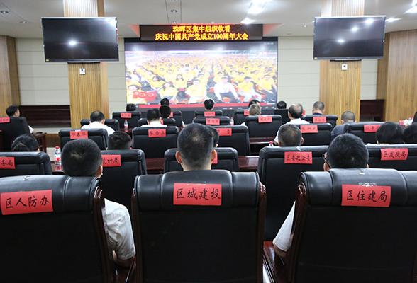 我区集中组织收听收看庆祝中国共产党成立100周年大会