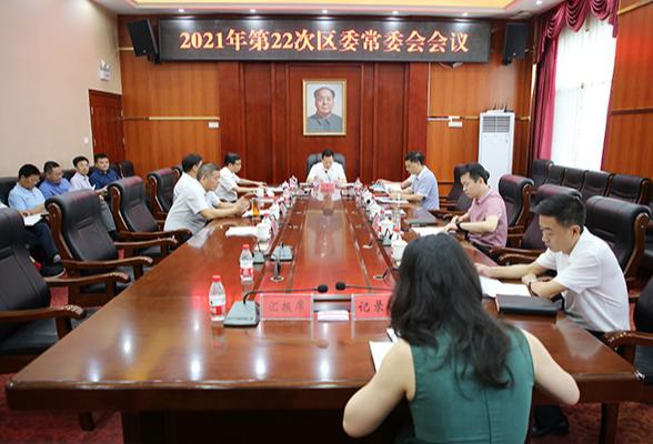 区委常委会召开会议,传达学习贯彻习近平总书记近期重要讲话精神