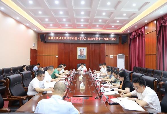 珠晖区委理论学习中心组(扩大)举行2021年第十一次集中学习