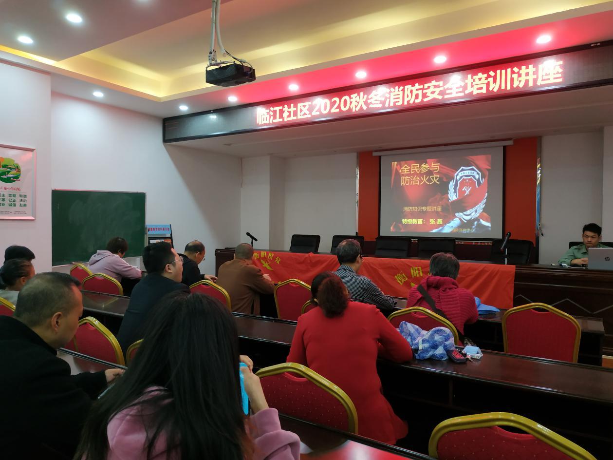 2020年10月15日,临江社区新时代文明实践站开展临江社区2020年秋冬消防安全培训讲座2.jpg