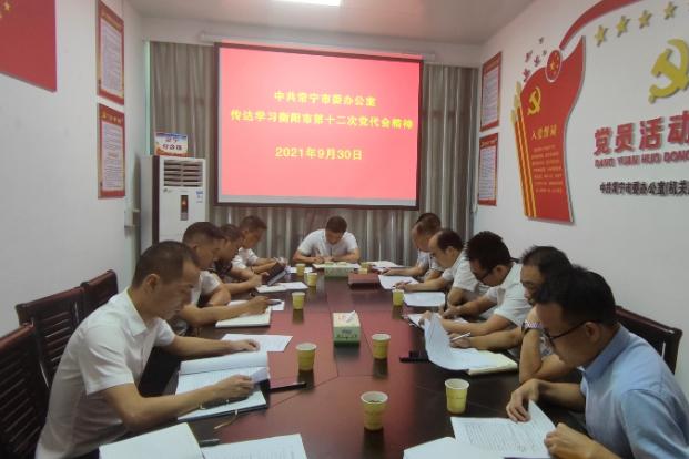 常寧市委辦公室傳達貫徹衡陽市第十二次黨代會精神