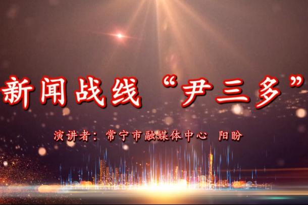 """【視頻】新聞戰線""""尹三多"""""""