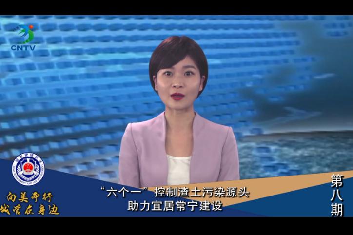 """【视频】《向美而行-城管在身边》电视专栏第八期 《""""六个一""""控制渣土污染源头 助力宜居常宁建设》"""