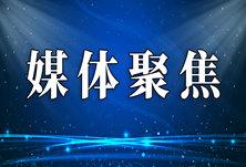 【郴州日报】宜章县有针对性开展警示教育