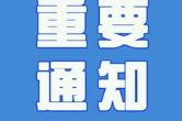 湖南疾控发布重要通告
