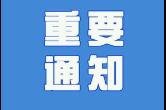 湖南疾控紧急提醒: 7 月 17 日以来有张家界旅居史的人员主动报备并做核酸检测