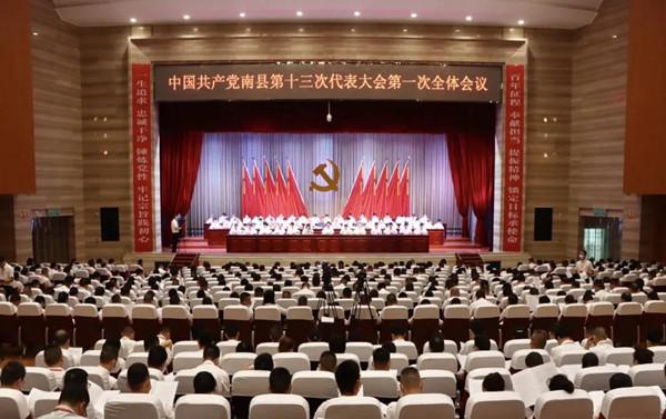 【喜迎党代会】中国共产党南县第十三次代表大会隆重开幕