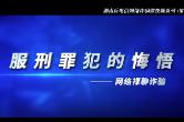 湖南反电信网络诈骗微视频13——服刑罪犯的悔悟