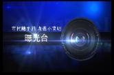 新晃县2020年05月13日至2020年6月11日重点交通违法曝光统计表