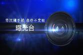 新晃县2020年04月14日至2020年5月12日重点交通违法曝光统计表