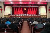 共青团新晃侗族自治县第十七次代表大会召开