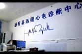 县人民医院远程心电诊断中心正式投入使用