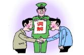 新晃:扶罗司法所发动群众成功调解历史坟山矛盾纠纷