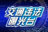 新晃县2021年4月15日至2021年5月14日重点交通违法曝光统计表