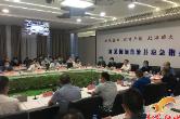 周重颜主持召开中秋国庆假期安全防范工作会议