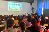 县禁毒办:秋季开学第一课 禁毒宣传入校园