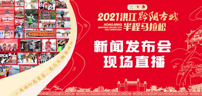 直播 | 2021洪江黔阳古城半程马拉松新闻发布会