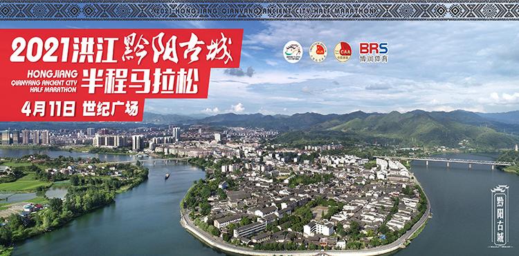 专题 | 2021洪江黔阳古城半程马拉松