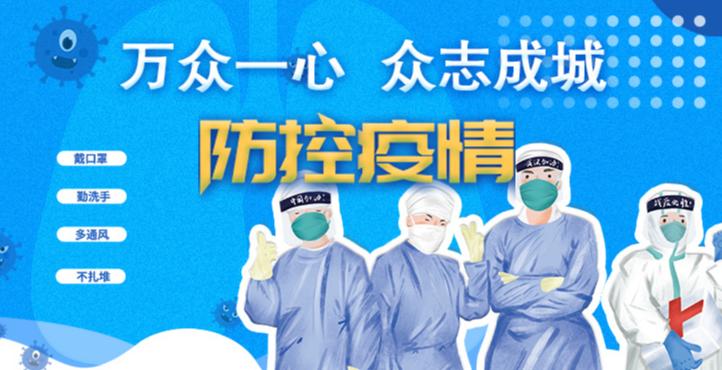 专题|防控疫情