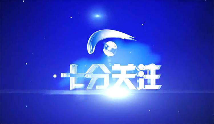 """【十分关注】老傅的""""傅氏""""情结"""