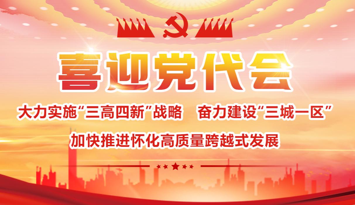 专题丨喜迎怀化市第六次党代会