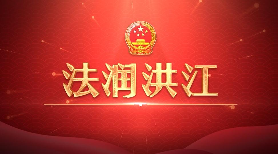 电视普法栏目【法润洪江】第五期:《远离校园欺凌》