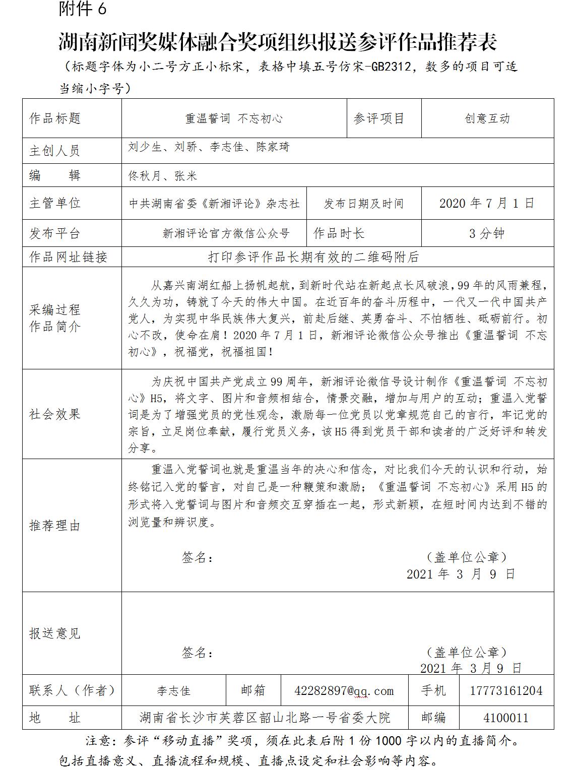 QQ浏览器截图20210331083818.png