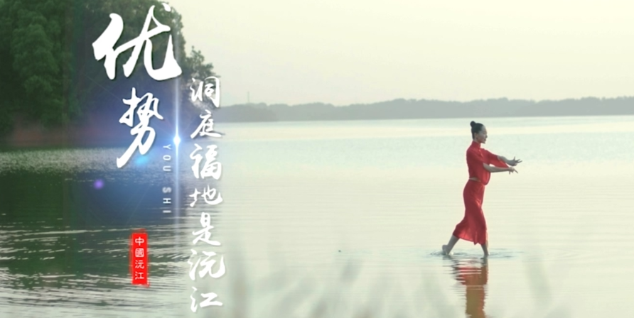 沅江:洞庭湖畔明珠 二次创业热土