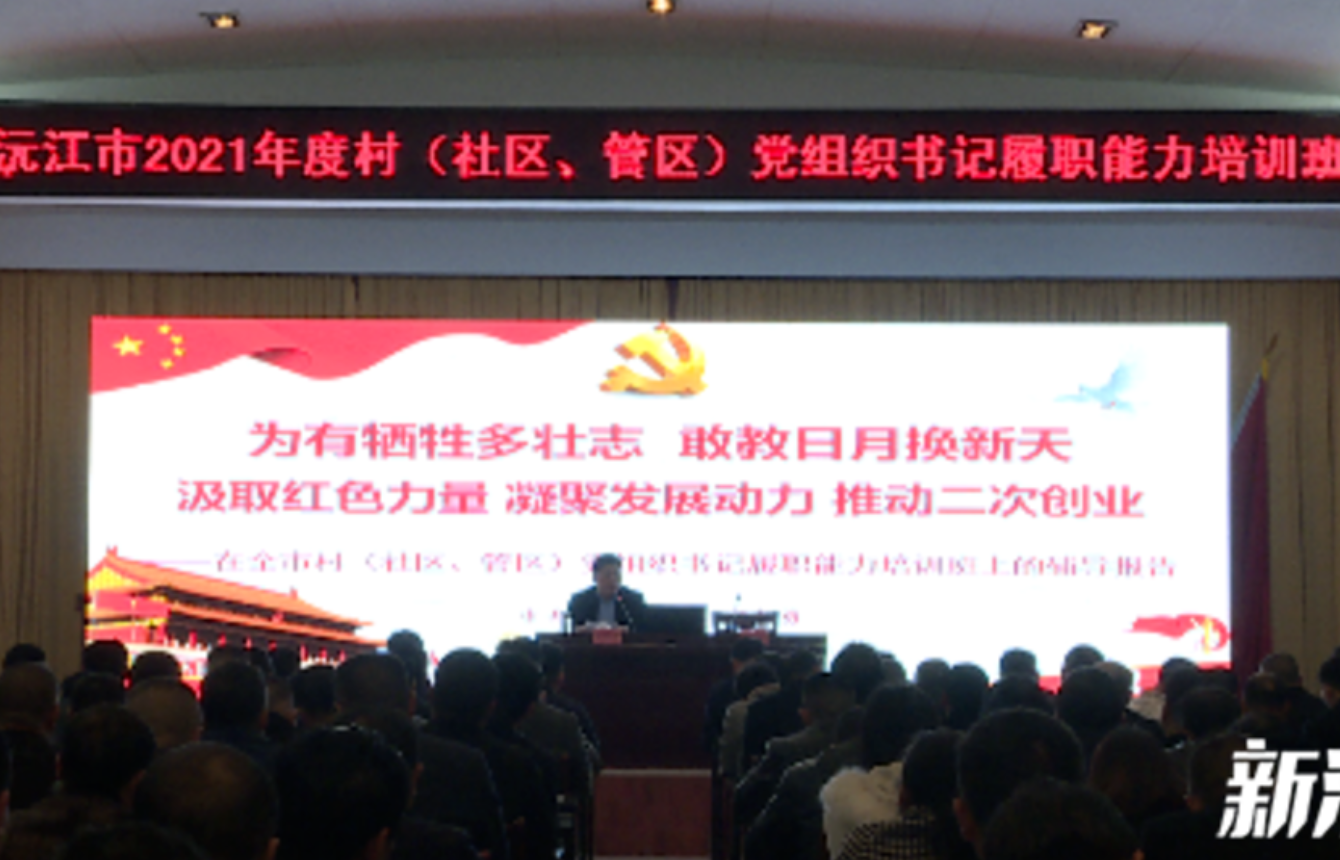 杨智勇为沅江市村(社区、管区)党组织书记授课
