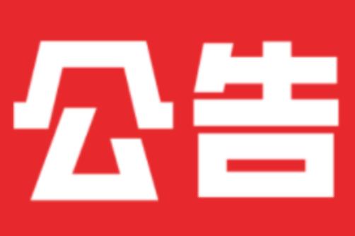 沅江市宣传部2020年度部门决算公开