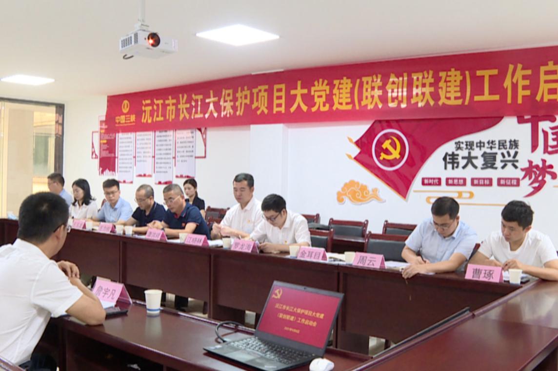 联创联建聚合力 沅江市长江大保护项目大党建工作启动