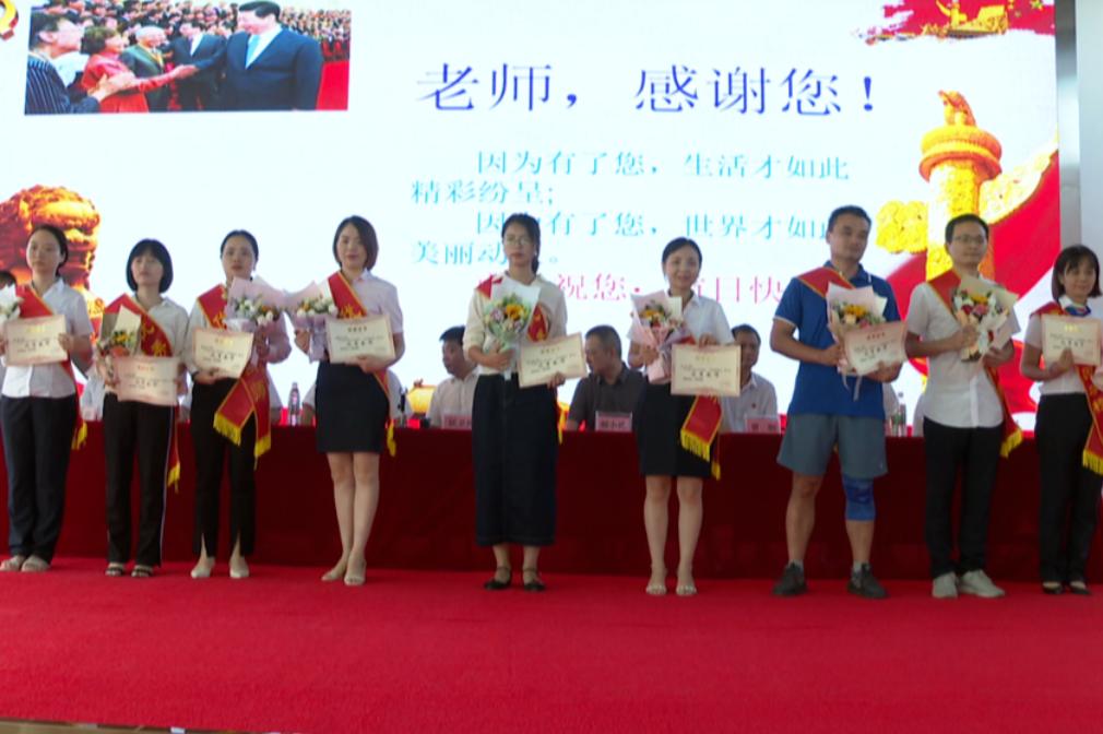 致敬光荣的人民教师!桔园学校举行庆祝第37个教师节暨表彰大会