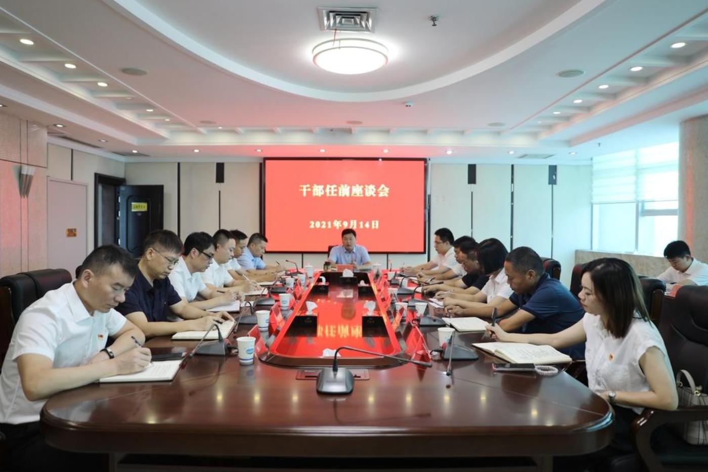 沅江市领导干部任前座谈会召开