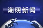 2021年7月28日湘阴新闻