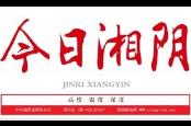2021年07月29日今日湘阴