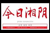 2021.09.15今日湘阴