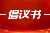 湘阴县农村人居环境整治提升倡议书