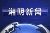 2021年9月16日湘阴新闻