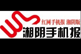 2021年7月29日湘阴手机报