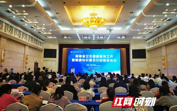 湖南省卫生健康宣传工作暨健康知识普及行动推进会议召开