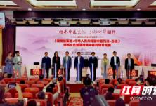 《湖南省<中华人民共和国中医药法>实施办法》颁布